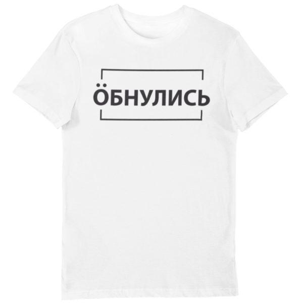 """Футболка с принтом """"Обнулись"""""""