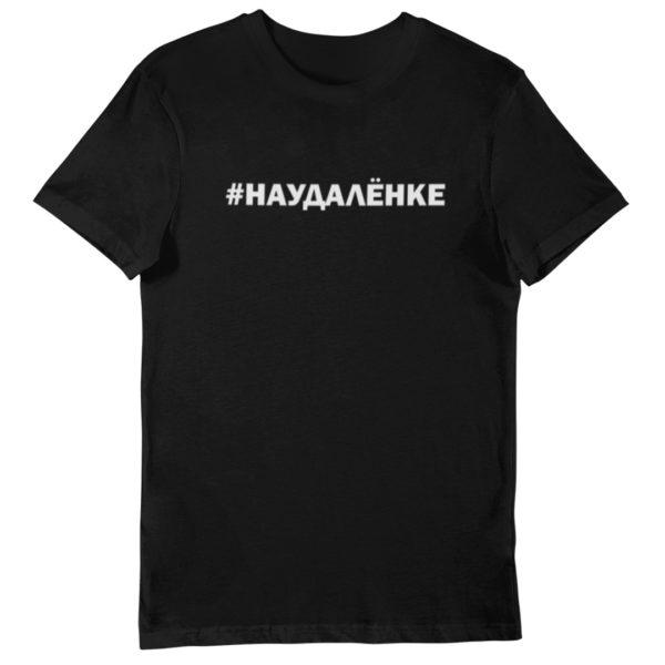 """Футболка с принтом """"#Наудалёнке"""""""