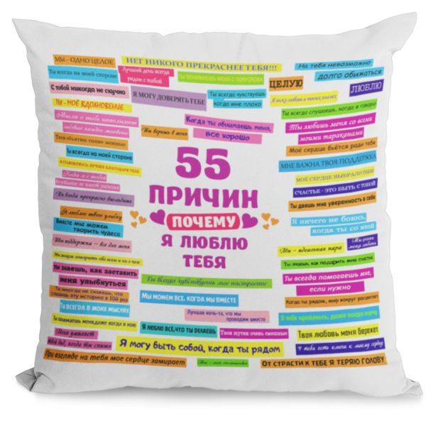 "Подушка с принтом ""55 причин"""