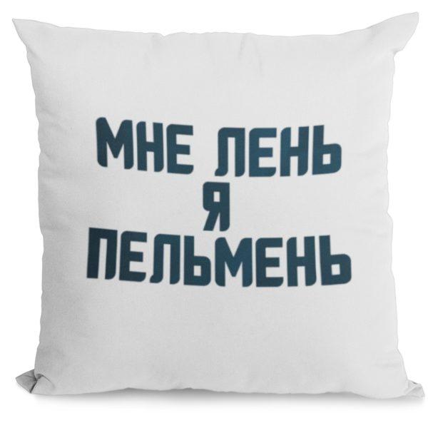 """Подушка с принтом """"Мне лень"""""""