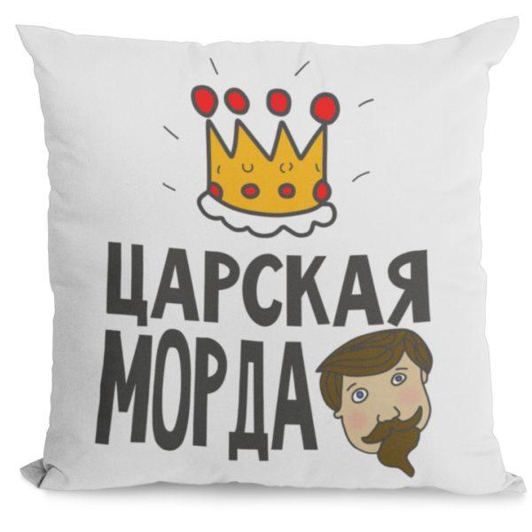 """Подушка с принтом """"Царская морда"""""""