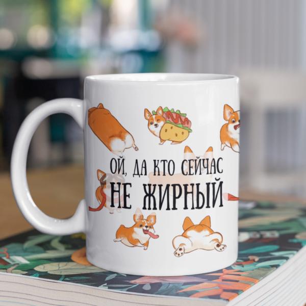 """Кружка с принтом """"Кто не жирный"""""""