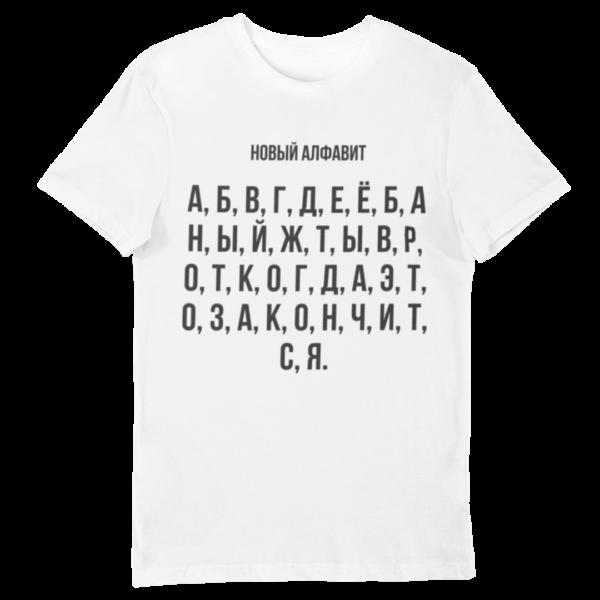 """Футболка с принтом """"Новый алфавит"""""""