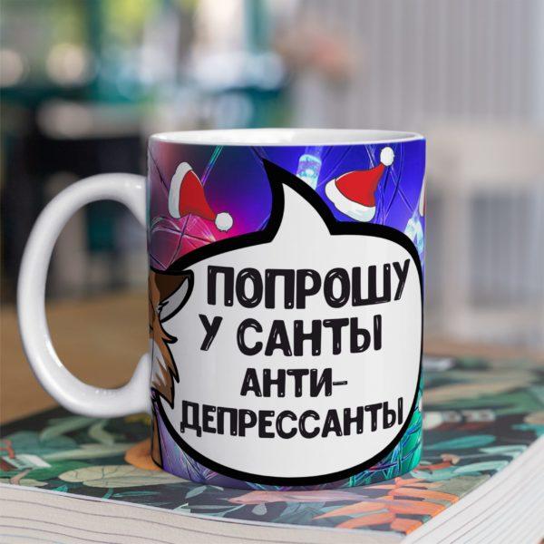 """Кружка с принтом """"Попрошу у Санты"""""""