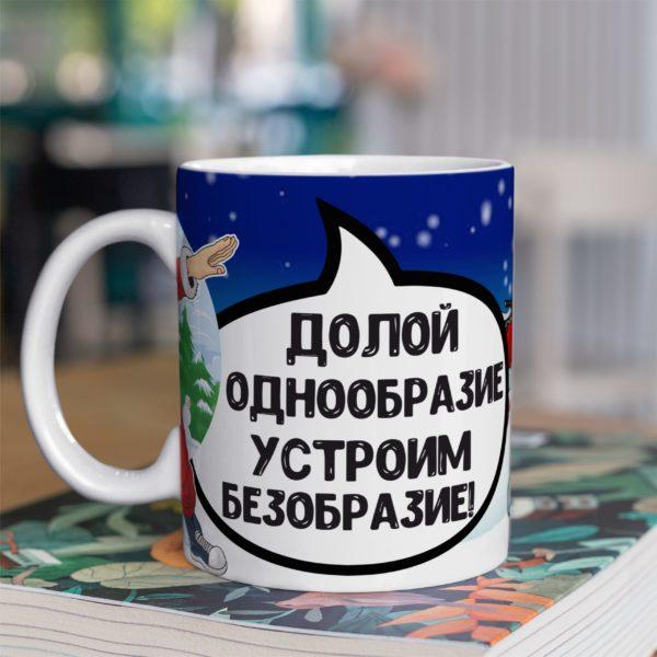 """Кружка с принтом """"Долой однообразие"""""""