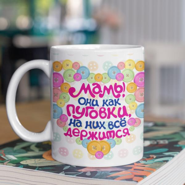 """Кружка с принтом """"Мамы как пуговки"""""""