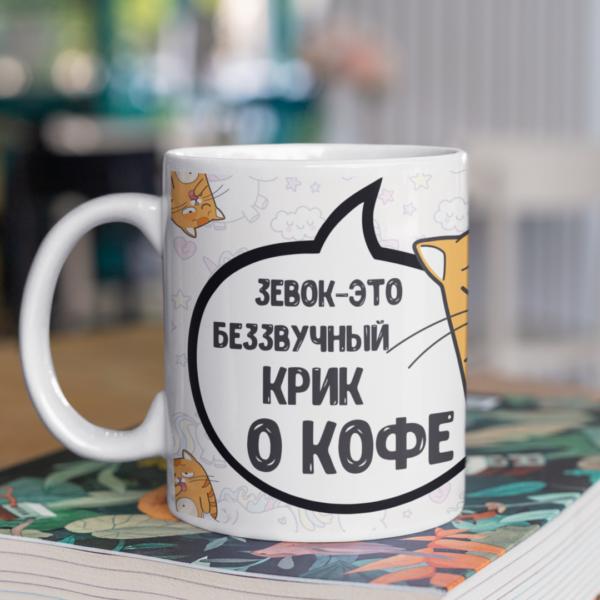"""Кружка с принтом """"Зевок-это крик о кофе"""""""