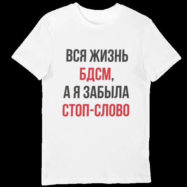 """Футболка с принтом """"Вся жизнь БДСМ"""""""