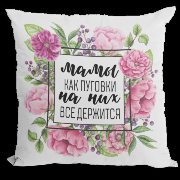 """Подушка с принтом """"Мамы как пуговки"""""""