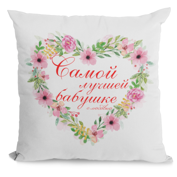 """Подушка с принтом """"Самой лучшей бабушке"""""""