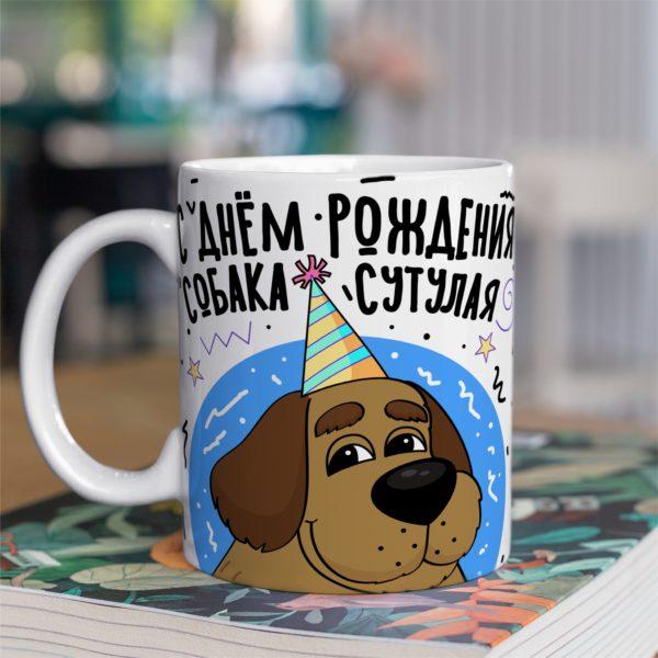 """Кружка с принтом """"С днем рождения собака"""""""