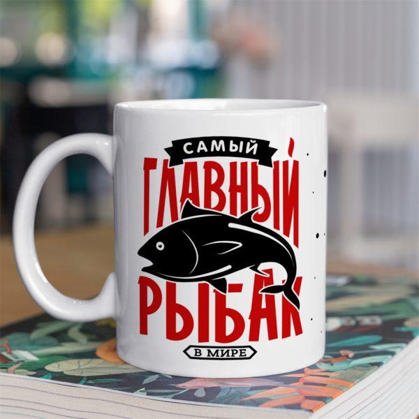 """Кружка с принтом """"Самый главный рыбак"""""""