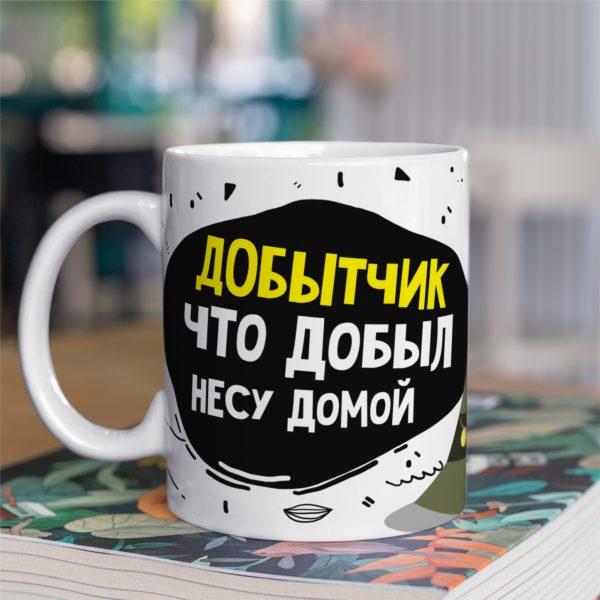 """Кружка с принтом """"Что добыл несу домой"""""""